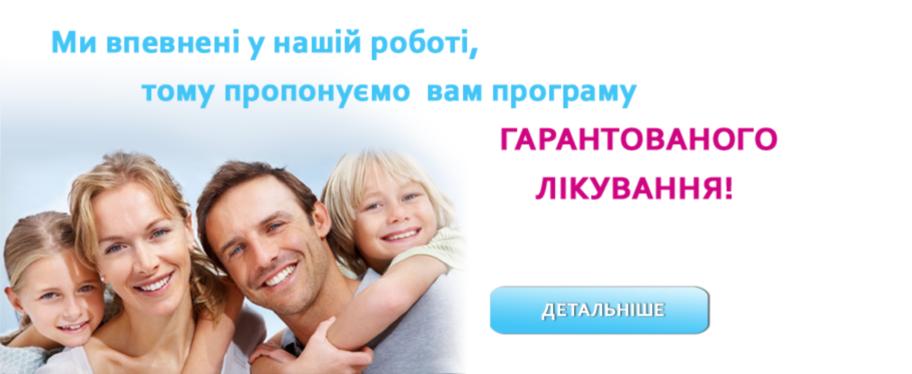 Ми впевнені у нашій роботі,тому пропонуємо вам програму гарантованого лікування