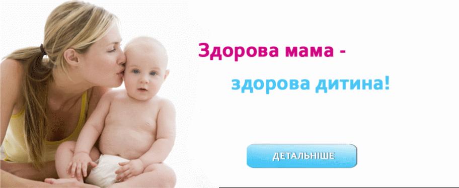 Здорова мама - здорова дитина